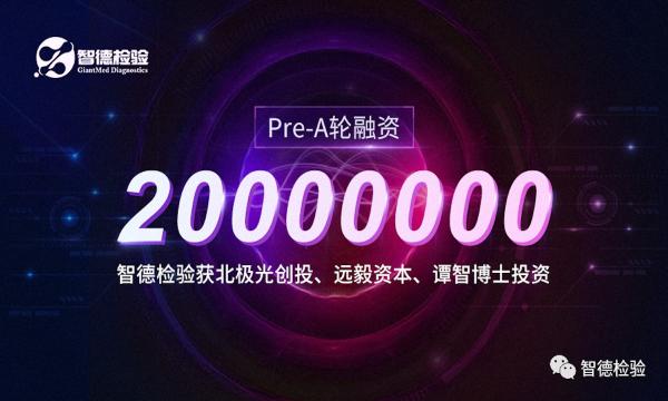 智德检验完成2000万元Pre-A轮融资,布局眼科精准检验市场