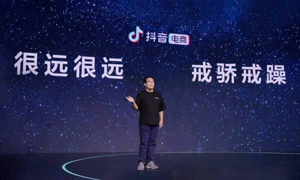 抖音电商总裁康泽宇:定位兴趣电商,未来一年将推出三大扶持计划