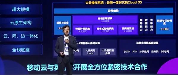 """移动云孙少陵:打造大云操作系统,构建""""四融""""竞争力"""