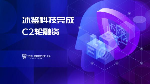 冰鉴科技完成2.28亿元C2轮融资,国创中鼎领投
