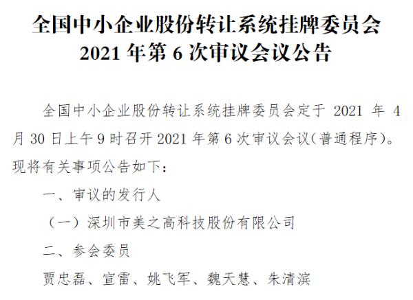 精选层2021年第6次审议会议4月30日召开:美之高上会