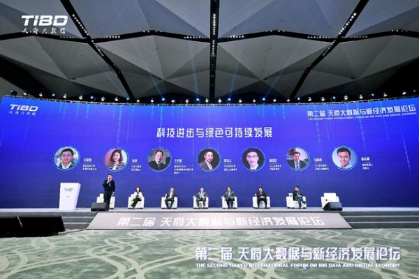释放大数据大能量 迎来新经济新增长 ——第二届服务台商与新经济发展论坛成功举办