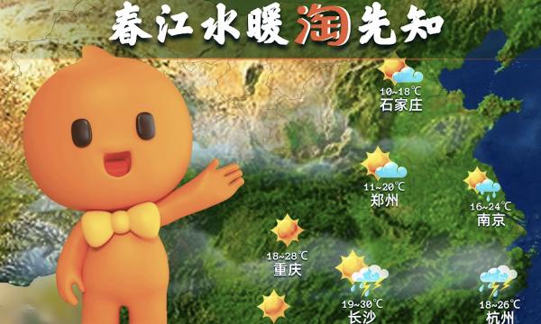 """淘宝X天气预报!淘宝正式""""跨界""""开启气象研究计划"""