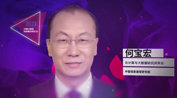 中国信通院何宝宏:数据中心已成为技术创新的制高点