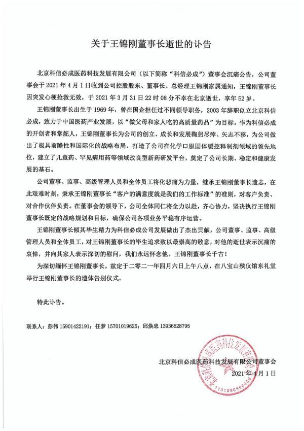 科信必成董事长王锦刚因病去世,享年52岁