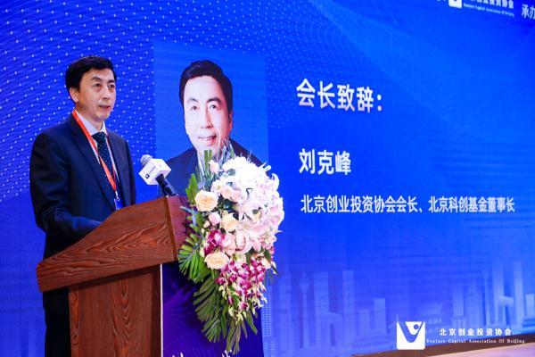 科创新时代、创投新机遇,2021北京创业投资协会交流年会圆满落幕