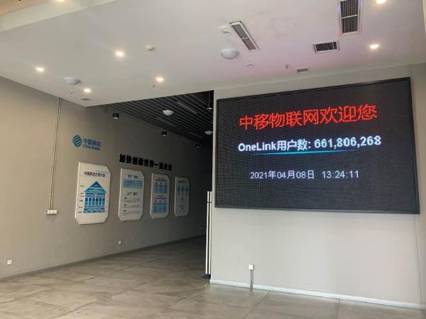 中国移动物联网公司实地考察:6.6亿物联网卡服务基地 物联网 从这里启航