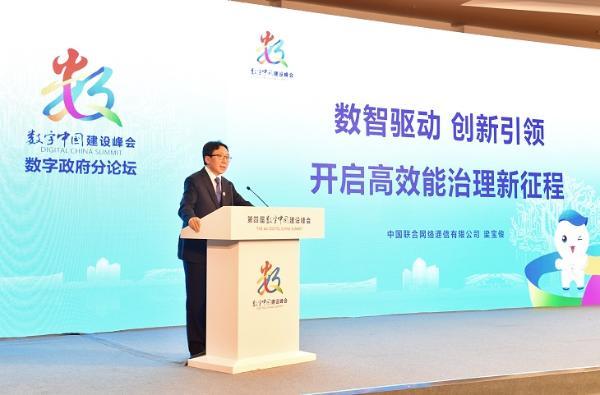 梁宝俊:数智驱动 创新引领,中国联通开启高效能治理新征程