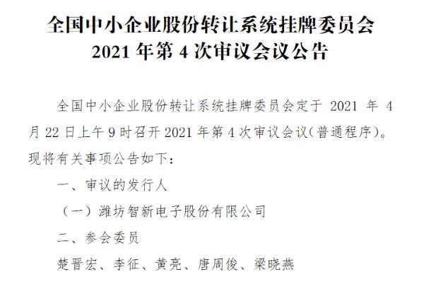 精选层2021年第4次审议会议4月22日召开:智新电子上会