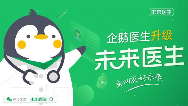 企鹅杏仁升级为未来医生,聚焦一站式医疗服务新打法