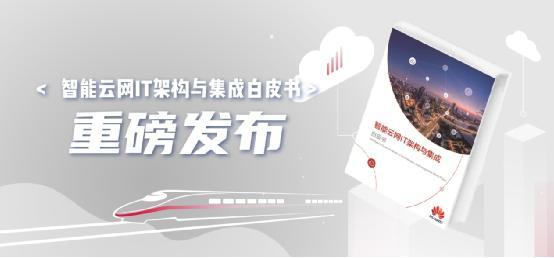 《华为智能云网IT架构与集成白皮书》重磅发布:牵引云网运营全面升级
