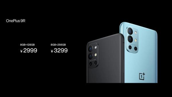 覆盖更多价位 触达更多用户:一加9R正式发布 2999元起