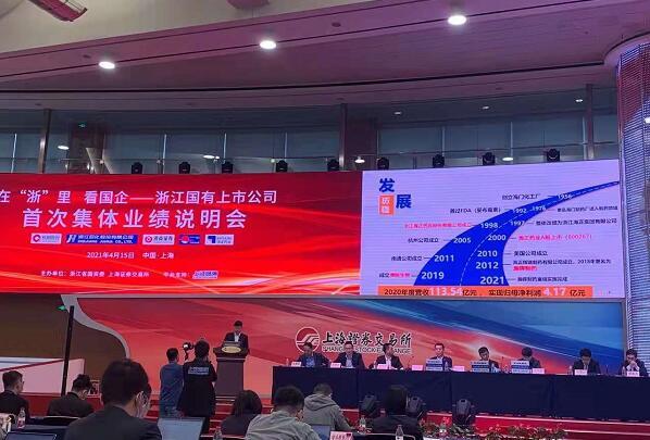 海正药业亮相浙江国有上市公司首场集体业绩说明会:与高瓴合作结硕果 OTC业务连年翻番