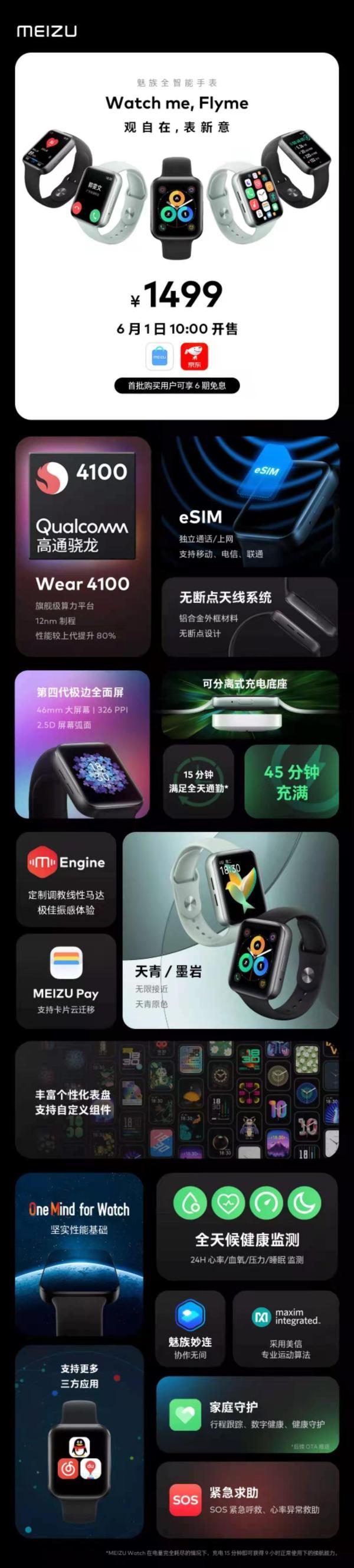 魅族全智能手表1499元:骁龙4100芯片 支持eSIM