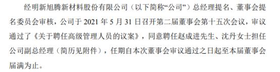 明新旭腾聘任赵成进、沈丹担任公司副总经理