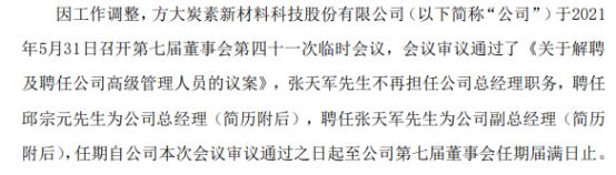 方大炭素聘任邱宗元为总经理、张天军为副总经理