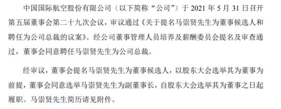 中国国航聘任马崇贤为公司总裁