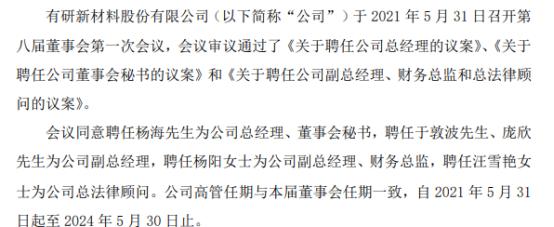 有研新材聘任杨海为公司总经理