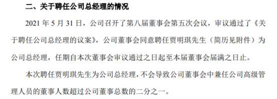 亚太实业总经理杨锐军辞职 贾明琪接任