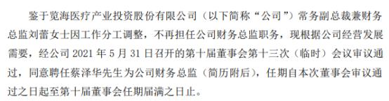 *ST海医财务总监刘蕾辞职 蔡泽华接任