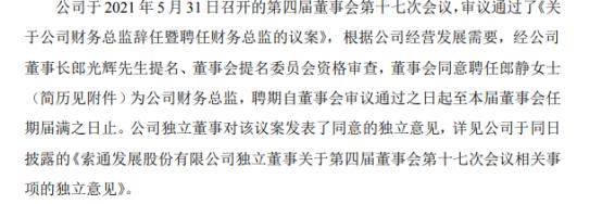 索通发展财务总监吴晋州辞职 郎静接任