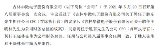 华微电子聘任于胜东为公司CEO(首席执行官)、王晓林为财务总监