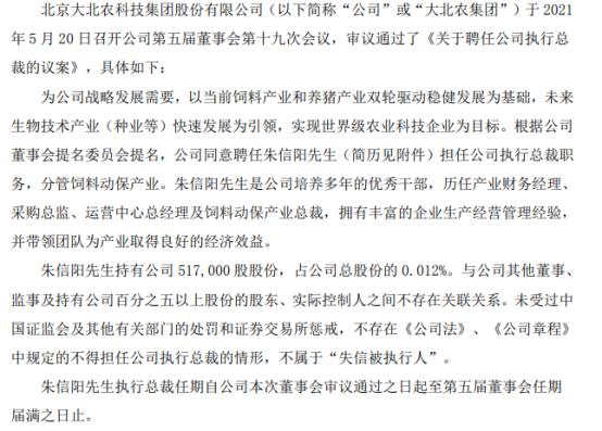 大北农聘任朱信阳担任公司执行总裁 持有公司51.7万股股份