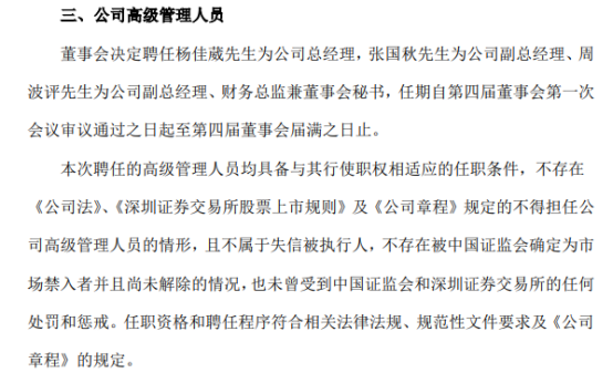 宇晶股份董事会、监事会完成换届选举及聘任公司高级管理人员