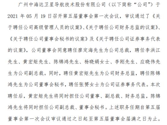 中海达聘任廖定海为公司总裁、黄宏矩为财务总监