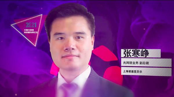 上海诺基亚贝尔张寒峥:AI赋能光网络的智能化与自动化