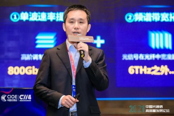"""中兴通讯刘哲:支撑""""新基建"""",光网络的未来是""""宽""""和""""智"""""""