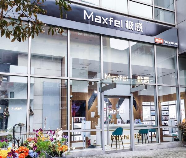 「星际造雾 解码未来」Maxfel极感品牌战略暨星球系列新品发布会即将召开