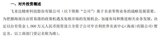 飞亚达以自有资金1000万元投资设立全资子公司亨吉利世界名表中心(海南)有限公司