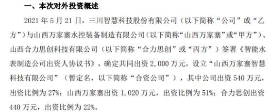 三川智慧对外投资540万元参与设立山西万家寨智慧科技有限公司