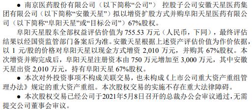 南京医药控股子公司拟以增资扩股方式并购阜阳天星67%股权