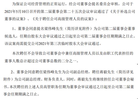 顺控发展聘任梁伟峰、蒋毅为公司副总经理