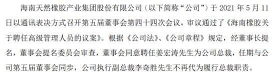 海南橡胶聘任姜宏涛为公司总裁 副总裁李奇胜不再代为履行总裁职责