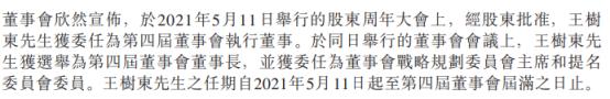 中煤能源选举王树东为第四届董事会董事长