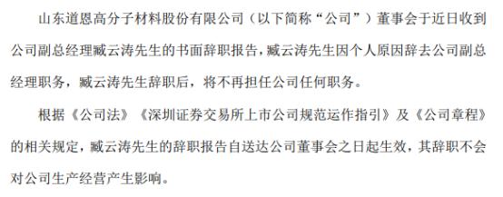 道恩股份副总经理臧云涛辞职 王泽方接任