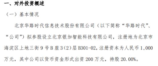 华路时代拟投资200万元设立北京银加智能科技有限公司