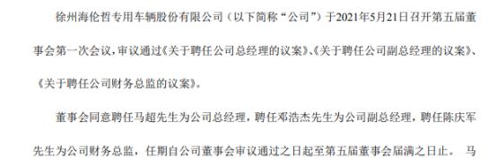 海伦哲聘任马超为公司总经理、邓浩杰为副总经理