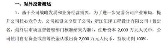 杭州园林拟投资2000万元设立全资子公司