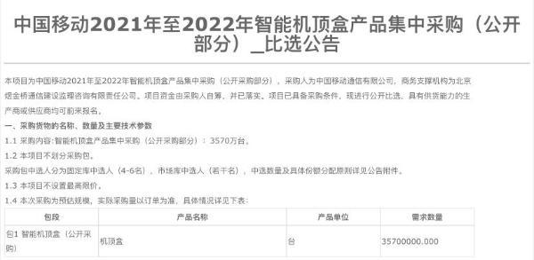 中国移动智能机顶盒产品集采:规模为3570万台