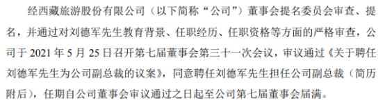 西藏旅游聘任刘德军担任公司副总裁