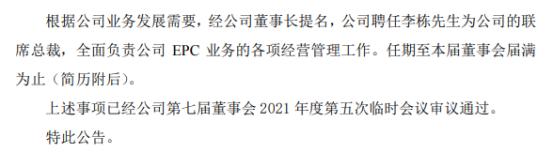 精工钢构聘任李栋为公司联席总裁