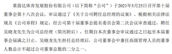 莱茵体育聘任吴晓龙为公司总经理