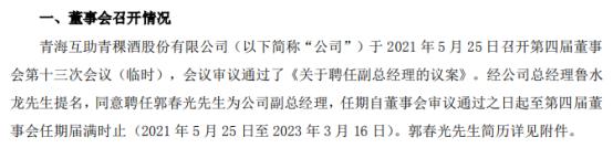 青青稞酒聘任郭春光为公司副总经理