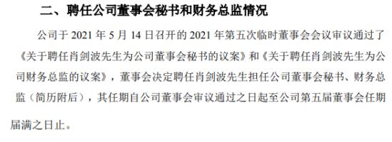 华懋科技财务总监陈少琳辞职 继续担任公司副总经理职务