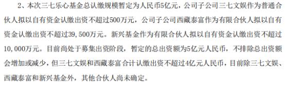 三七互娱子公司拟与新兴基金共同发起设立三七乐心基金 总认缴规模暂定为5亿元