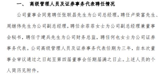亿联网络聘任张联昌为公司总经理 任命多名高管